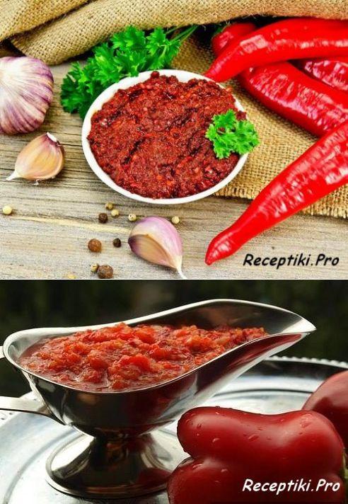 Настоящая грузинская аджика - рецепт обжигающего соуса - быстро, вкусно и просто