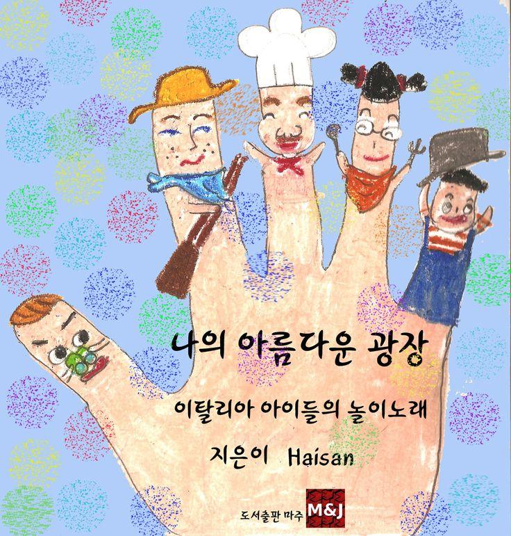 이 책은 이탈리아의 전통 놀이노래 'piazza mia piazza'를 바탕으로 구성되었습니다. 손가락을 가지고 이야기를 만들어 가는 놀이로, 영아와 유아들에게 들려주면 아이의 감성과 상상력이 쑥쑥 자랍니다.  http://www.amazon.com/xB098-xC758-xC544-xB984-xB2E4-ebook/dp/B00I2VKBHG/ref=sr_1_1?s=digital-text&ie=UTF8&qid=1390918019&sr=1-1  http://www.scribd.com/read/201435393/%EB%82%98%EC%9D%98-%EC%95%84%EB%A6%84%EB%8B%A4%EC%9A%B4-%EA%B4%91%EC%9E%A5