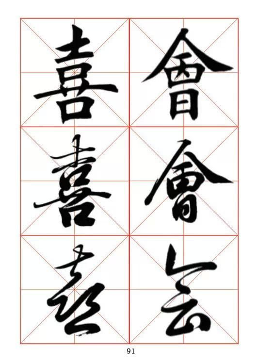 chinese writing styles To make the art of chinese calligraphy, the writer or calligrapher had to be able to write the characters fast, have the strength to hold their hand and arm in a certain position while writing, and be able to use different brushes to create different styles of characters.