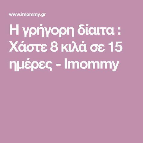 Η γρήγορη δίαιτα : Χάστε 8 κιλά σε 15 ημέρες - Imommy