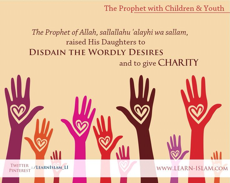 """16. Not to be too attached with worldly things and to give Charity  Ibn Hajar (a scholar) said: """"Al-Muhallab and others said: """"The Prophet of Allah, sallallaahu 'alayhi wa sallam, hated for his daughter what he hated for himself, that the good things would be their reward in this life only and not in the next. He did not intend that putting a curtain on the door is forbidden."""""""