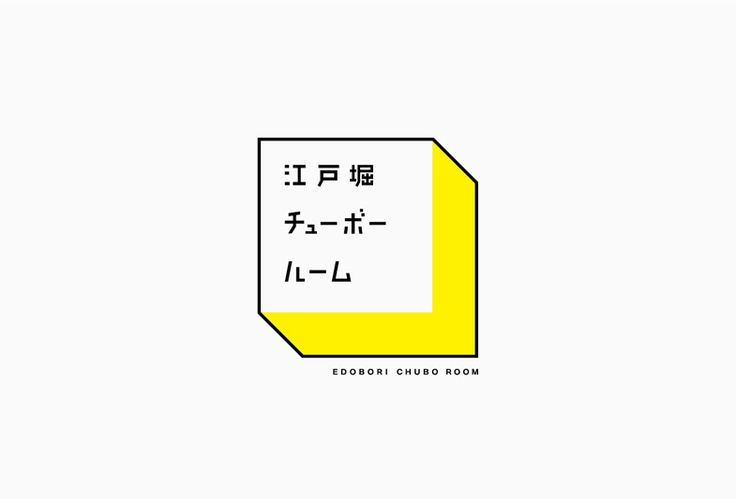 EDOBORI CHUBO ROOM – 大阪のブランディングデザイン事務所 8otto