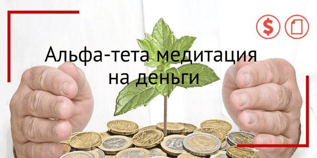 Медитации для погружения в альфа-тета состояние и аффирмаций на тему денег и финансов.