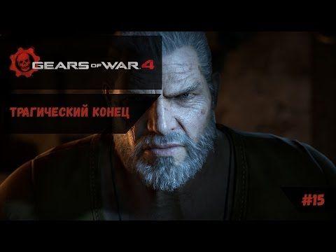 Gears Of War 4 ► Трагический конец. Финал. #15 Прохождение на русском. - YouTube