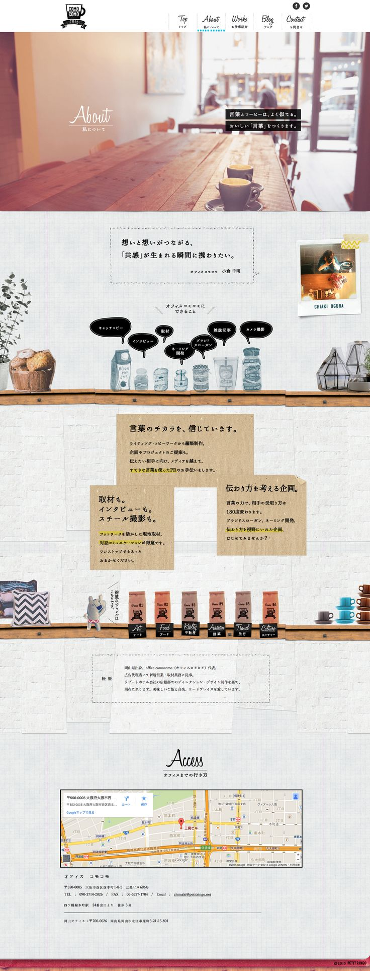 comocomo.cafe 〜架空のカフェでごゆっくり〜 Aboutページ