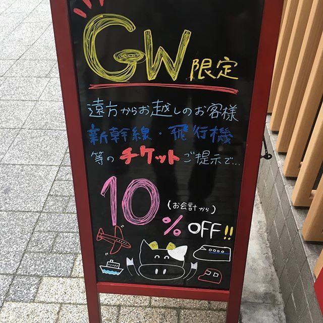 どーもー牛若丸でーすᕦ(ò_óˇ)ᕤ  東京に旅行されてる方必見ですよー!!! ビースト新橋店ではGWの間新幹線や飛行機のチケット、ホテルの宿泊券などお持ちの方は10%割引いたします✈️🚅 是非GWの思い出をお作りください!! #GW#ゴールデンウィーク#飛行機#新幹線#割引#ローストビーフ#油そば#肉#新橋#東京#旅行#ホテル