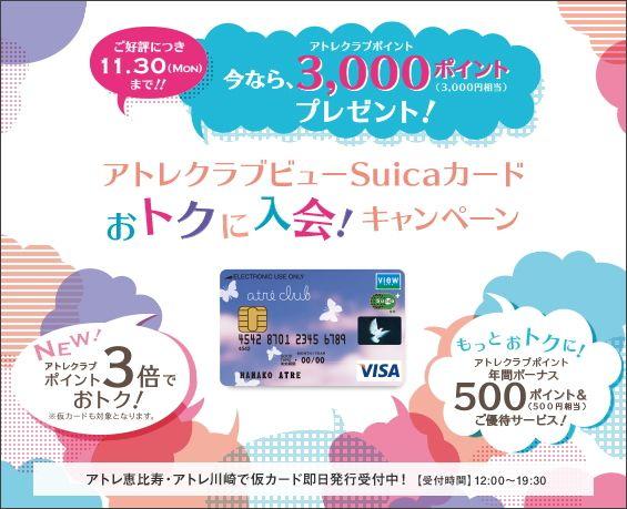 アトレクラブポイント 今なら、3,000ポイント(3,000円相当)プレゼント! アトレクラブビューSuicaカード おトクに入会!キャンペーン