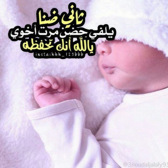 Pin By Hsh On مولود Baby Prep Baby Photos Kids Education