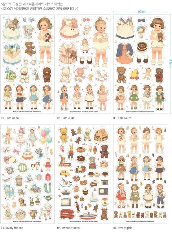 """Paper Doll Mate"" Afrocat Korea Cute Deco Paper Sticker Set 6 Sheets | eBay"
