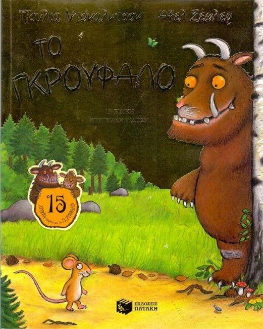 ΤΟ ΓΚΡΟΥΦΑΛΟ - ΝΤΟΝΑΛΝΤΣΟΝ ΤΖΟΥΛΙΑ | Παιδικά | IANOS.gr