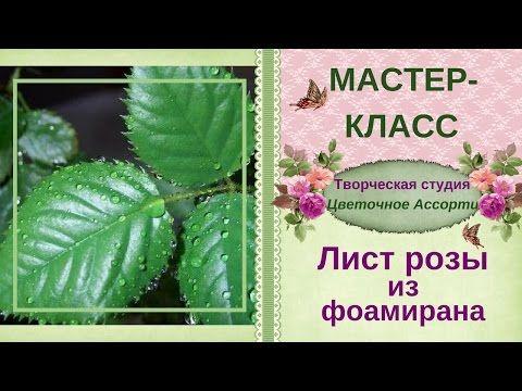 Листья ✿розы✿ из фоамирана. Пошаговый мастер-класс, как сделать листья ✿розы✿ из фоамирана - YouTube