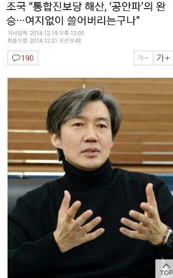 서울대 조국교수 정당해체에 대한 입장발표