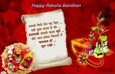 Happy Raksha Bandhan Quotes In Hindi And EnglishHappy Raksha Bandhan Quotes In Hindi And English
