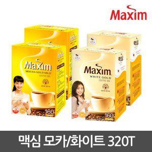 맥심 모카골드 커피믹스 320T 29,700원~/1,054개