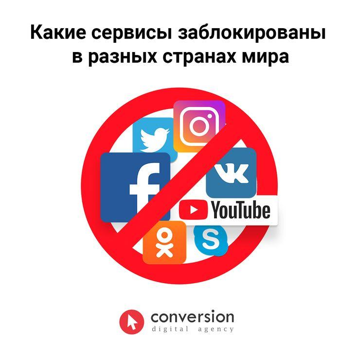 Привет Друзья!😉 👉Во многих странах мира заблокированы те или иные интернет-сервисы. С незапамятных времен все каналы связи контролируются, и с появлением интернета ничего не изменилось. Так вот сегодня Вы узнаете, какие интернет-сервисы заблокированы в разных странах мира: 🚫Самым известным примером является Китай. За «Великим китайским фаерволом», остаются Facebook, Twitter, Youtube, Dropbox, Flickr, а также сервисы Google, кстати, в китайских смартфонах нет даже Google Play для…