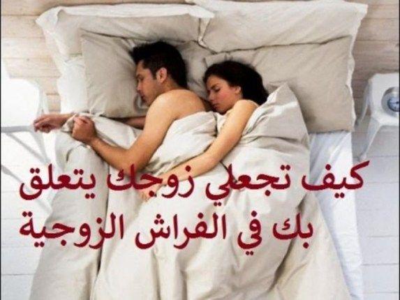 7 حركات يحبها الزوج في العلاقة الحميمة Couple Photos Arab Women Couples