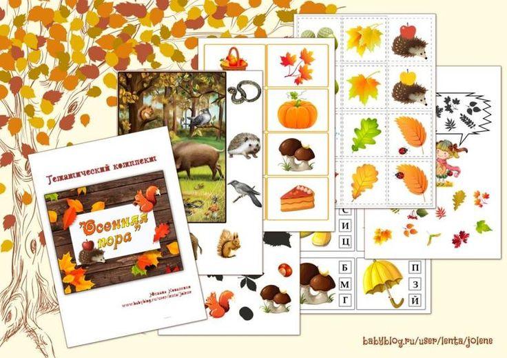 """Тематический комплект """"Осенняя пора"""" - запись пользователя Jolene (jolene) в сообществе Раннее развитие в категории Полезные ссылки (ресурсы, блоги, материалы для раннего развития) - Babyblog.ru"""