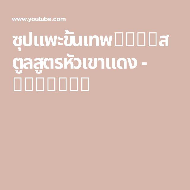 ซ ปแพะข นเทพ สต ลส ตรห วเขาแดง Youtube แกง
