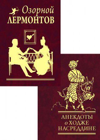 Миниатюра - Афоризмы, крылатые выражения, шедевры мировой поэзии в 93 книгах (2006-2017) FB2
