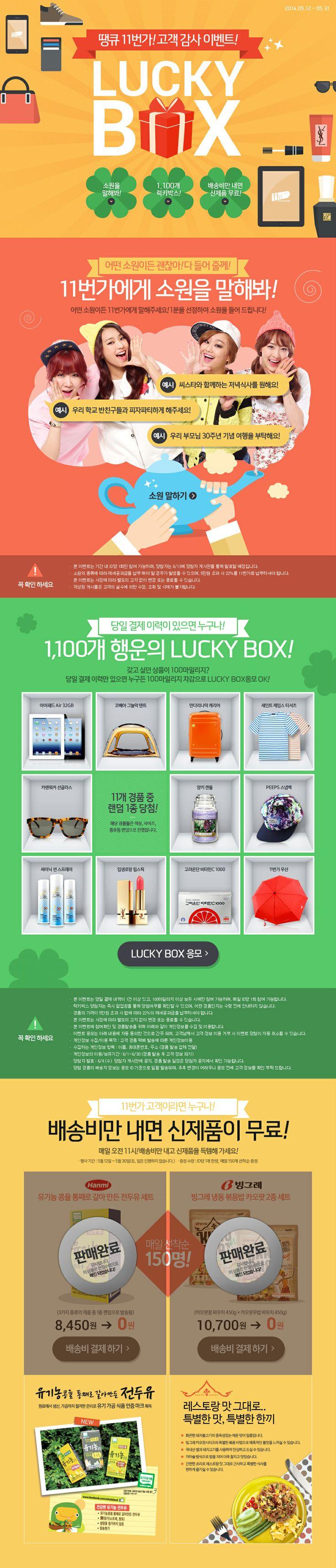 5월 행운의 LUCKY BOX 럭키박스 이벤트