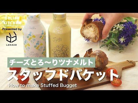 チーズとろ〜りツナメルト!スタッフドバケットの作り方 - macaroni