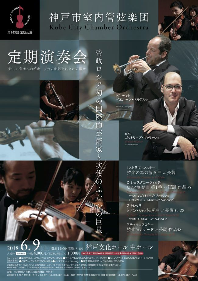 トランペット奏者のイエルーン・ベルワルツ氏が来日、神戸市室内管弦楽 ...