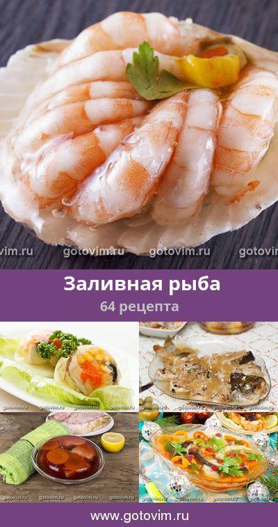 Заливная рыба, 65 рецептов, фото-рецепты (с изображениями ...