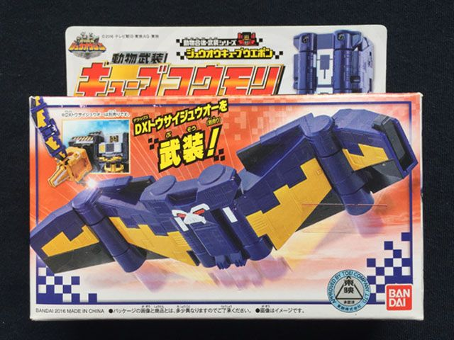 POWER RANGERS Zyuohger Zyuoh Cube Weapon DX Cube Octopus Bandai Japan Free Shipp