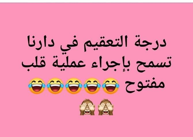 Pin By Mais Samhouri On Funny In 2021 Funny Arabic Quotes Pretty Words Words