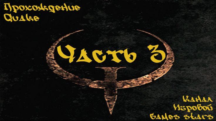 """Прохождение игры Quake - Часть 3 Первый калидор - Dimension of Damned - """"Размеры проклятых"""" В эту часть вошли уровни 6: The Door To Chthon - """"Дверь в Хтон"""" 7: The House of Chthon - """"Дом Хтон"""" Второй калидор - Realm of Black Magic """"Чёрной магии"""" 1: The Installation - """"Установка"""" 2: Ogre Citadel"""