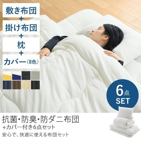 抗菌 防臭 防ダニ布団 カバー付き 6点セット インテリア 家具