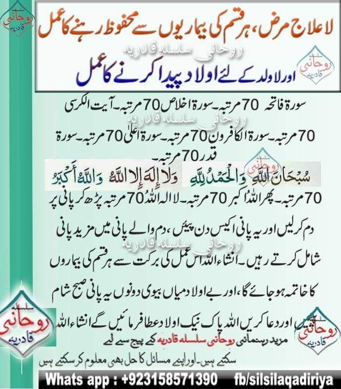 Lailaj Bimari Ka Wazifa , Be Aulad K Liye Wazifa لاعلاج