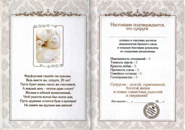 Психолог, поздравления на фарфоровую свадьбу открытки