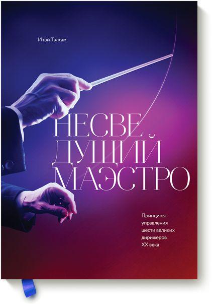 Книгу Несведущий маэстро можно купить в бумажном формате — 808 ք. Принципы управления шести великих дирижеров двадцатого века