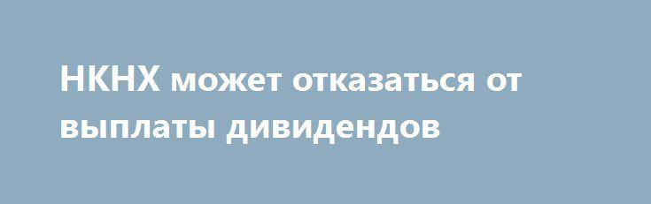 НКНХ может отказаться от выплаты дивидендов http://krok-forex.ru/news/?adv_id=8486  Главная глобальная новость заключается в том, что в Федрезерве США нет консенсуса в отношении необходимости скорого повышения процентной ставки. Кроме того, большинство не испытывает опасений относительно инфляции, которая вряд ли выйдет за рамки таргетируемых значений. В сумме это даёт основания полагать, что спешить с повышением процентной ставки до конца года желающих очень немного. Преобладающее…