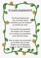 h kyria sarakosth - Αναζήτηση Google