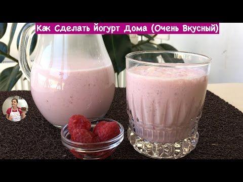 Как Сделать Вкусный Йогурт Дома (Йогурт с Фруктами) | How To Make Yogurt at Home | Полезно знать: Разное | Постила