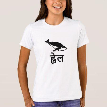 ह्वेल, Whale in Hindi T-Shirt - click to get yours right now!