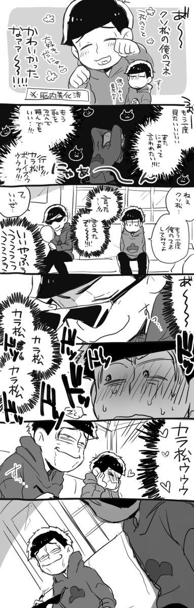 びーたま - 次男「あれからめちゃくちゃ練習した」(一カラ)