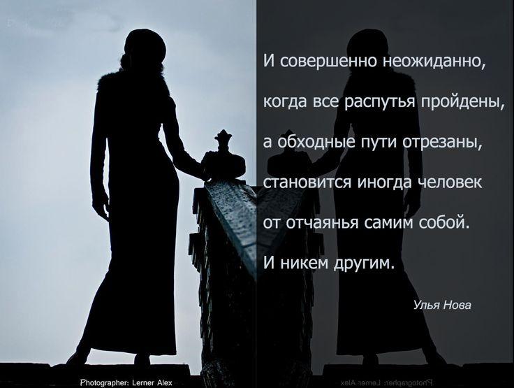 И совершенно неожиданно, когда все распутья пройдены, а обходные пути отрезаны, становится иногда человек от отчаянья самим собой. И никем другим. Улья Нова
