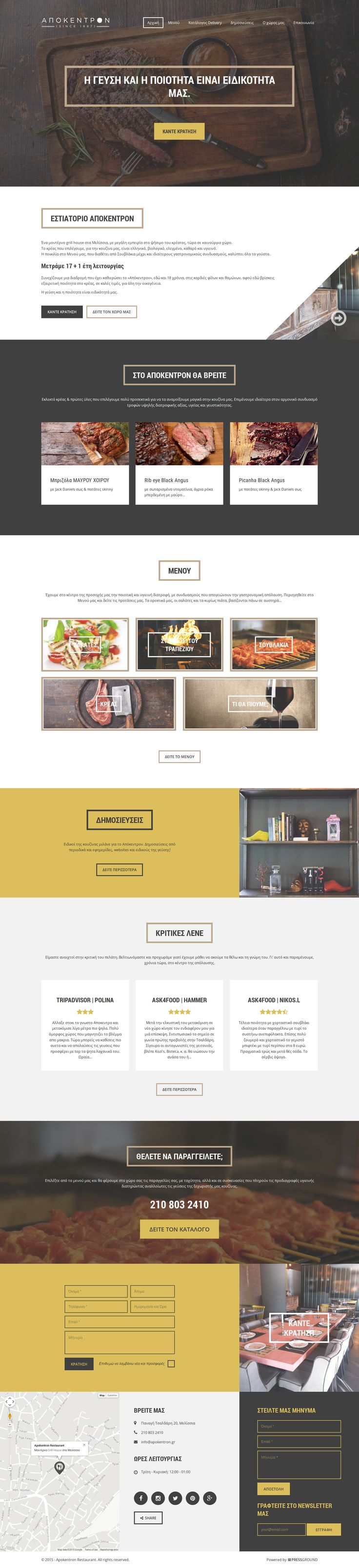 Apokentron is a new age Grill House in Athens, Greece, with a history that counts more than 17 years. The Hardpixel Team designed and developed its new responsive website.