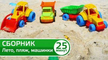 Летние видео для детей. Игрушечные машинки. Игры с песком. Капуки Кануки все серии подряд http://video-kid.com/9795-letnie-video-dlja-detei-igrushechnye-mashinki-igry-s-peskom-kapuki-kanuki-vse-serii-podrjad.html  Видео для детей. Игры с песком на пляже и в песочнице.  Маша рассказывает, что игрушечные машинки могут делать на прогулке летом, во что поиграть с ребенком на улице, какие игрушки взять на море, чтобы было веселее. Смотрите пляжные видео Капуки Кануки все серии подряд…