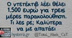 Ο ντετέκτιβ λέει θέλει 1.500 ευρώ