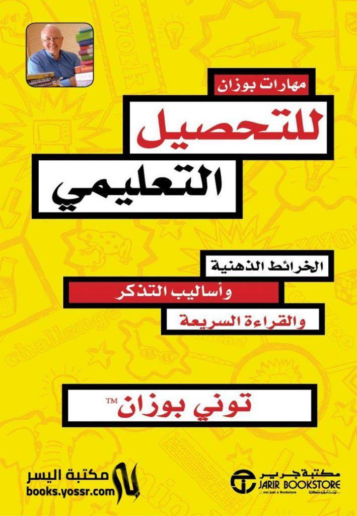 تحميل كتاب مهارات بوزان للتحصيل التعليمي Pdf Study Skills Bookstore Skills