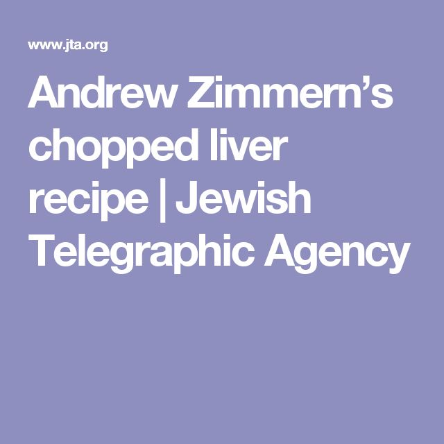 Andrew Zimmern's chopped liver recipe | Jewish Telegraphic Agency