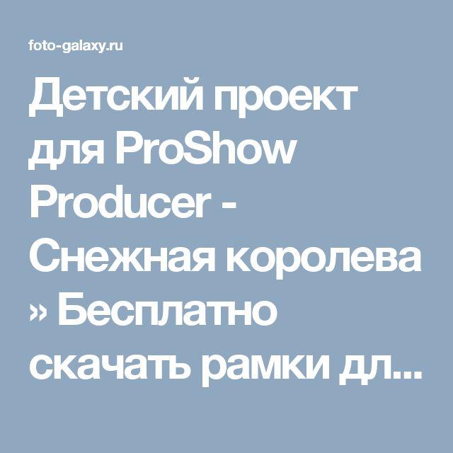 Детский проект для ProShow Producer - Снежная королева » Бесплатно скачать рамки для фотографий,клипарт,шрифты,шаблоны для Photoshop,костюмы,рамки для фотошопа,обои,фоторамки,DVD обложки,футажи,свадебные футажи,детские футажи,школьные футажи,видеоредакторы,видеоуроки,скрап-наборы