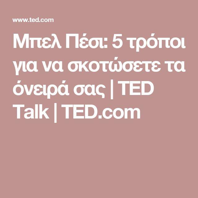 Μπελ Πέσι: 5 τρόποι για να σκοτώσετε τα όνειρά σας | TED Talk | TED.com