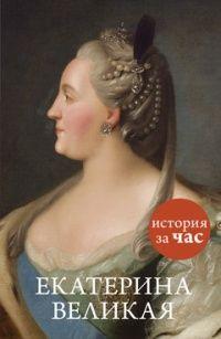 Екатерина Великая — без автора