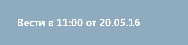 Вести в 11:00 от 20.05.16 http://rusdozor.ru/2016/05/20/vesti-v-1100-ot-20-05-16/  О расследовании авиакатастрофы над Средиземным морем. Что известно о крушении египетского лайнера? О саммите России и АСЕАН в Сочи. Сегодня завершающий день. Как в Волгоградской области празднуют день рождения легендарного Алексея Маресьева. Связи Турции с ИГИЛ.