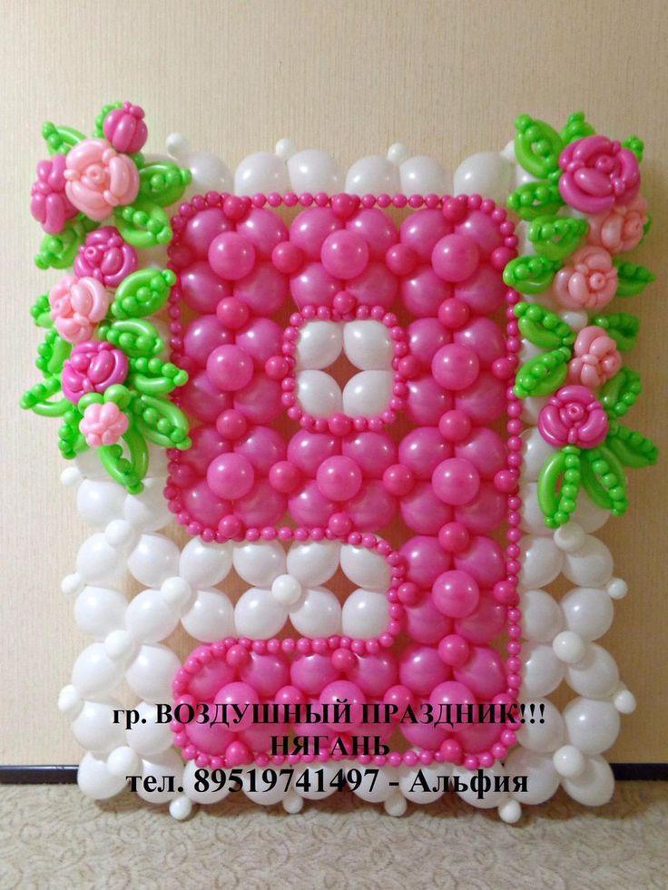 Открытка с днем рождения из шаров